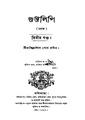 4990010053440 - Guptalipi Vol. 2, Som,Surendralal, 206p, Literature, bengali (1879).pdf