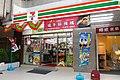 7-Eleven XinAnHo Store 20080529.jpg
