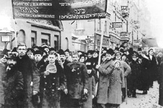 General Jewish Labour Bund in Lithuania, Poland and Russia - A Bundist demonstration, 1917