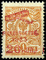 Air-mail stamp the Far East. 1923.jpg