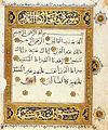 Al Fatihah - naskh script-6inchx300dpi.jpg