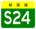Anhui Expwy S24 sign no name.png