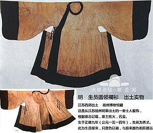 Panling Lanshan - Image: Artifact hanfu 8