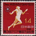 Asia games 1958 14yen.JPG