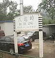 Badaling Railway Station board.jpg