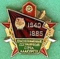 Badge Алакуртти.jpg
