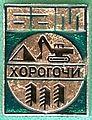 Badge Хорогочи.jpg