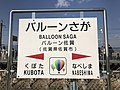 Balloon Saga Station Sign.jpg