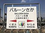 Balloon Saga Station Sign.jpg
