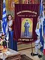"Banner of the Association of Aitolokarnania & Evrytania - ""Kosmas O Aitolos"", Toronto.jpg"