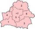 Belarus Regions Numbered.png