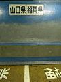 Boundary of Yamaguchi and Fukuoka (1544233136).jpg