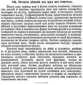 Chicken Kiev - Image: Chicken Kiev, Cookery Digest, 1913 1914