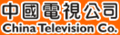 China TV Chinese-English title since 1997-10-30.png