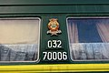 Coat of arms of the Soviet Union on railway car.jpg