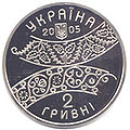 Coin of Ukraine Guramishvili A.jpg