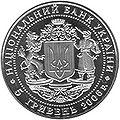 Coin of Ukraine Nezal 15 A5.jpg