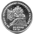 Coin of Ukraine Soborn 80 R.jpg