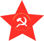 Communist Party of Pakistan logo.png