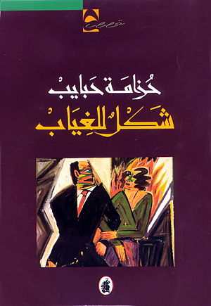 "Huzama Habayeb - The cover of Habayeb's third short story collection, ""A Form of Absence"""