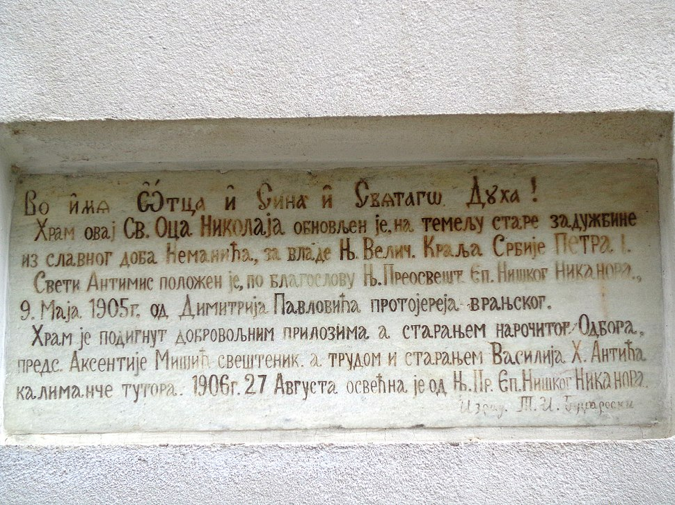 Crkva Sv. Nikole, Vranje9