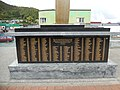 DSCN5564 West Coast Coal Mining Memorial, Greymouth.jpg