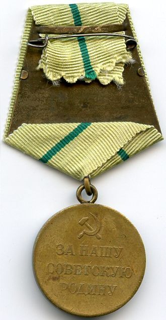 """Medal """"For the Defence of Leningrad"""" - Reverse of the Medal """"For the Defence of Leningrad"""""""