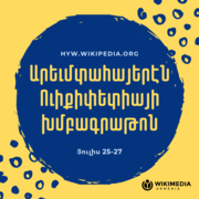 Edit-a-thon for Western Armenian Wikipedia, July 25-27, 2019.png