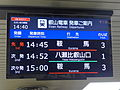Eizan Electric Railways Guide LCD at Keihan Demachiyanagi St.JPG