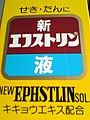 Ephstlin Cough Syrup - Flickr - fo.ol.jpg