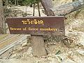 Erawan Waterfall Level 3P1110149.JPG