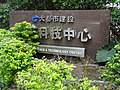 Far East Science & Technology Center stone 20170405.jpg