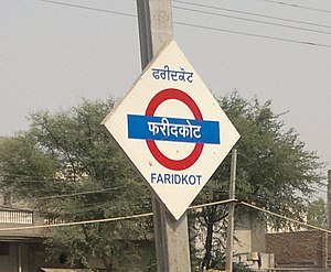 Faridkot railway station (Cropped).jpg