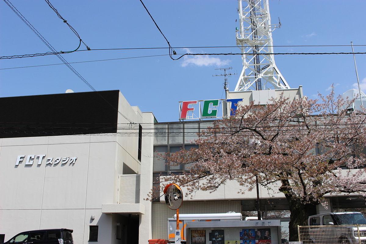 中央 テレビ 福島