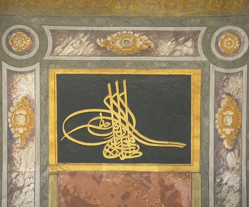 Gate of Felicity Topkapi Istanbul 2007 detail 003