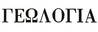 «Геология» на греческом языке