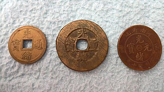 History of Chinese currency - Guāng Xù Tōng Bǎo, Guāng Xù Zhòng Bǎo, and Guāng Xù Yuán Bǎo coins.
