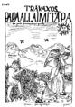 Guamán Poma 1615 1147 junio.png