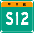 Guangdong Expwy S12 sign no name.png