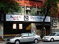 Gyu-kaku Yakiniku Fuxing Store 20140527.jpg