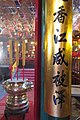 HK 上環 Sheung Wan 文武廟 Man Mo Temple interior November 2017 IX1 12.jpg