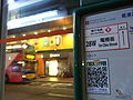 HK 北角 North Point 英皇道 King's Road night Tram stop QR Code June-2012.JPG