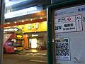 HK 北角 North Point 英皇道 King's Road night Tram stop QR Code June-2012.JPG