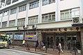 HK 荃灣 Tsuen Wan 河背街 Ho Pui Street 天佑小學 Mary of Providence Primary School July 2018 IX2 02.jpg