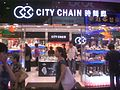 HK CWB East Point Road Chee On Building night 時間廊手錶 City Chain shop.JPG