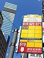 HK Causeway Bay 怡和街 Yee Wo Street CityBus 619 621 671 N619 stop signs Sept-2013 view Hysan Place.JPG