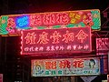 HK Jordan night Nathan Road Night Club shop signs Mar-2013.JPG