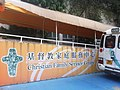HK Kwun Tong Tsui Ping Road 基督教家庭服務中心 Christian Family Service Centre name sign March-2012 Ip4.JPG