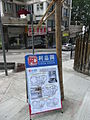 HK Mid-levels 衛城道 Castle Road RicaCrop Property A-sharp sign Argenta May-2012.JPG