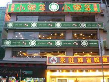 HK Mongkok Langham Place night Portland Street Little Sheep Hot Pot Restaurant.JPG